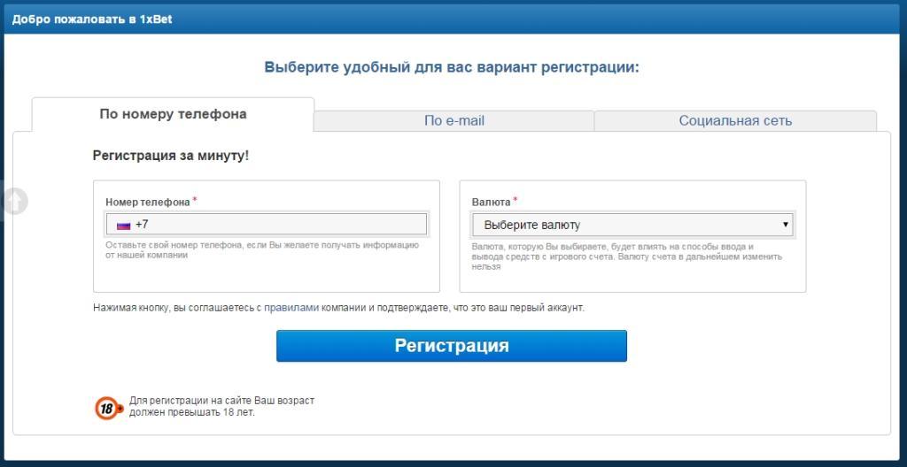 17_Регистрация-1XBET-COM