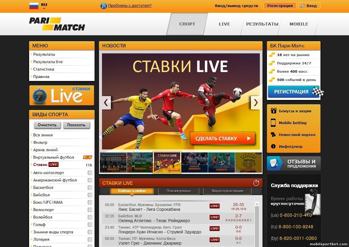 2_sajt_pari_match