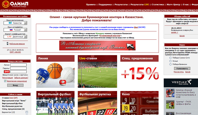Profitable betting кз live