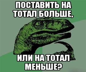 35_total-bolshe-total-menshe