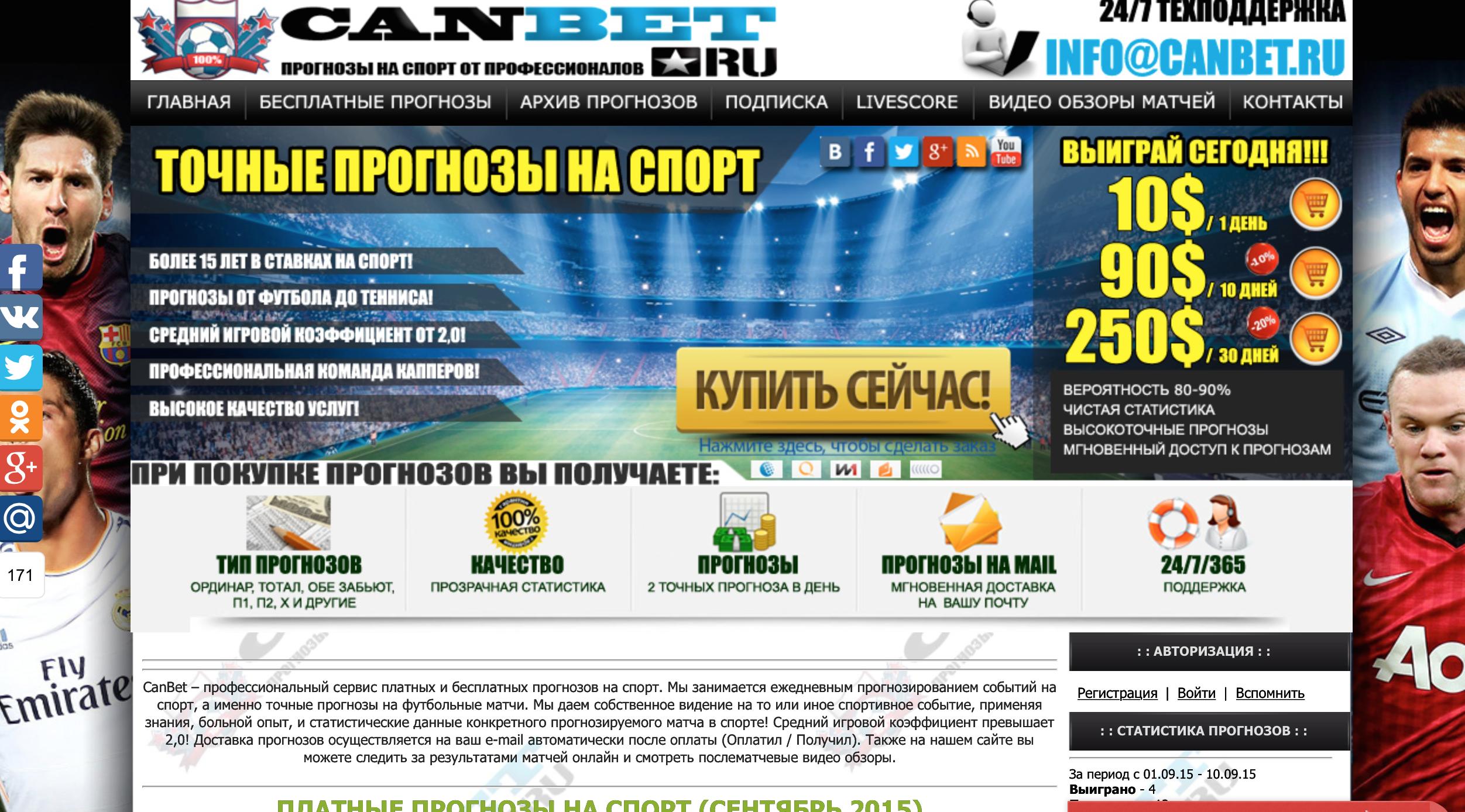 9_www.canbet.ru-otzyivyi