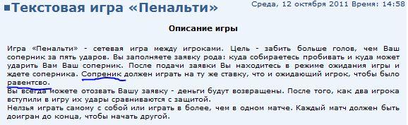 3_ligastar.ru
